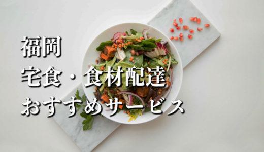 【福岡】宅食・食材配達おすすめのサービス11選