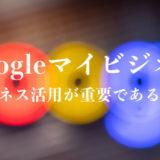 Googleマイビジネス 重要性
