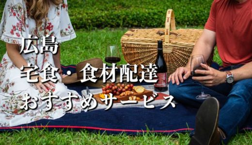 【広島】宅食・食材配達おすすめのサービス12選