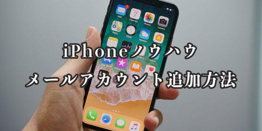 iPhoneメールアカウント追加