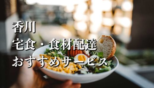 【香川】宅食・食材配達おすすめのサービス11選
