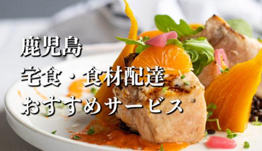 【鹿児島】宅食・食材配達おすすめのサービス11選