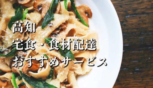 【高知】宅食・食材配達おすすめのサービス11選