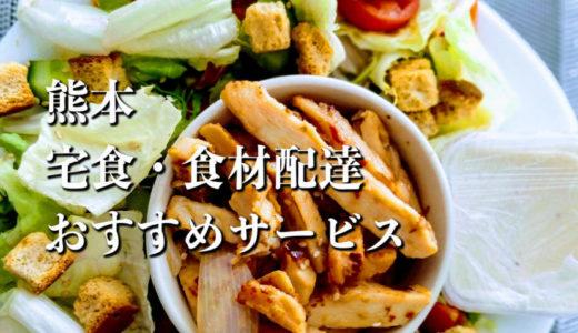 【熊本】宅食・食材配達おすすめのサービス11選