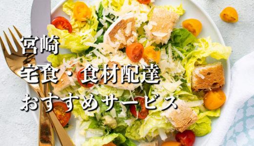 【宮崎】宅食・食材配達おすすめのサービス11選