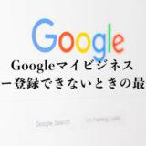 Googleマイビジネス オーナー登録