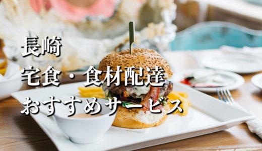 【長崎】宅食・食材配達おすすめのサービス11選