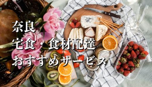 【奈良】宅食・食材配達おすすめのサービス12選