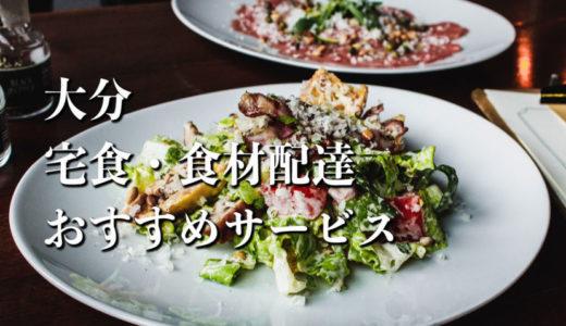 【大分】宅食・食材配達おすすめのサービス11選