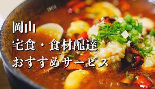 【岡山】宅食・食材配達おすすめのサービス12選