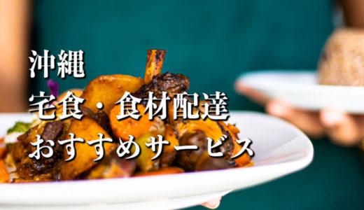 【沖縄】宅食・食材配達おすすめのサービス11選