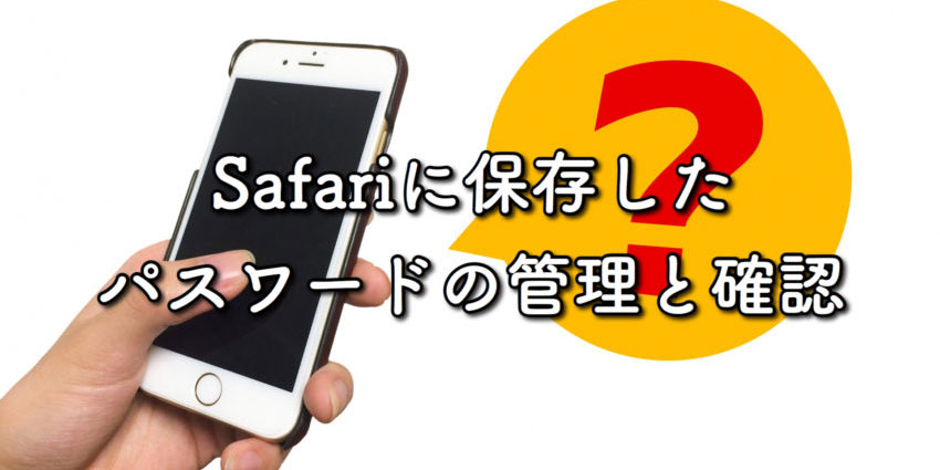 Safariパスワード