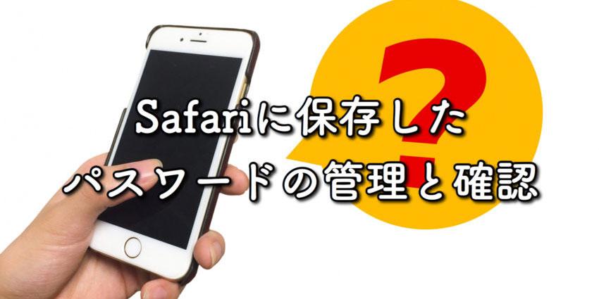 Safariパスワード