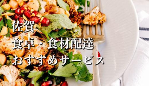【佐賀】宅食・食材配達おすすめのサービス11選
