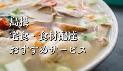 【島根】宅食・食材配達おすすめのサービス11選