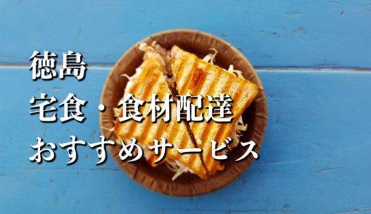 【徳島】宅食・食材配達おすすめのサービス12選