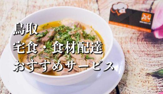 【鳥取】宅食・食材配達おすすめのサービス11選