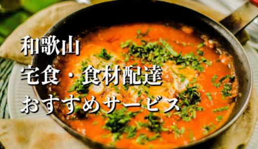 【和歌山】宅食・食材配達おすすめのサービス11選