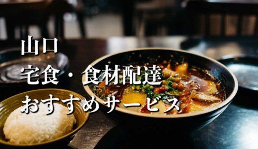 【山口】宅食・食材配達おすすめのサービス11選