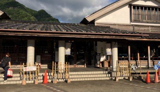 【神通峡岩稲温泉 楽今日館】自然に囲まれたトロトロの温泉(富山県富山市)