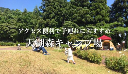 【天湖森キャンプ場】子どもと一緒に楽しめる我が家一押しのキャンプ場(富山県富山市)