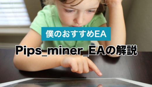 【Pips_Miner_EAの解説】現在運用中のEAで一番おすすめ