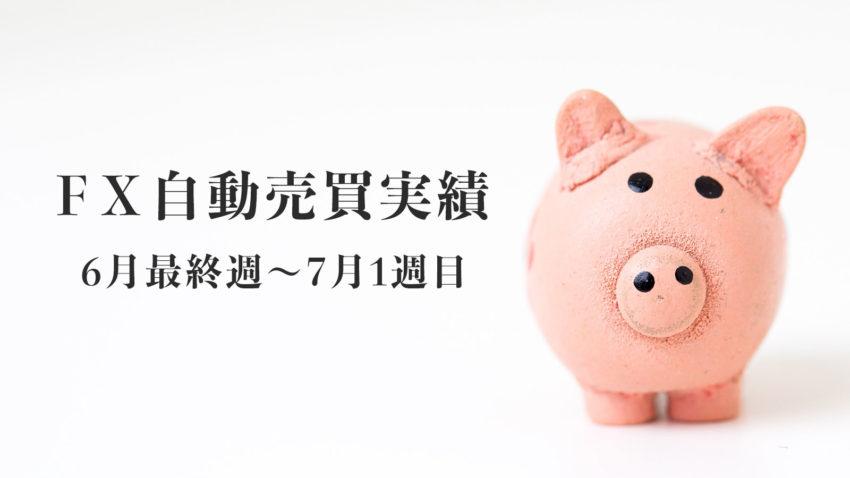 【FX自動売買(EA)運用実績】2020年6月最終週〜7月1週目
