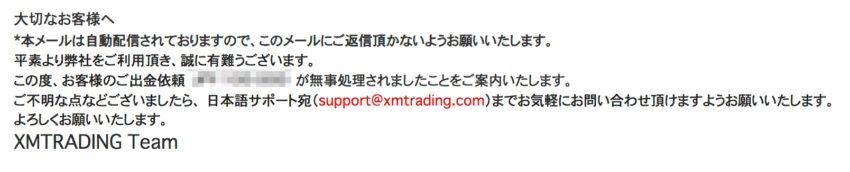 XM出金完了メール