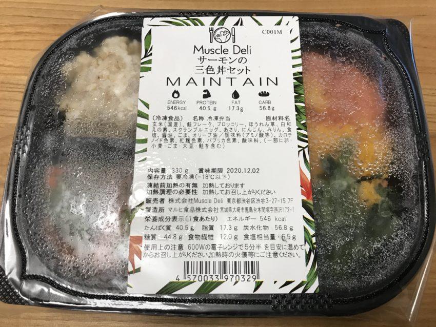 サーモンの三色丼セット