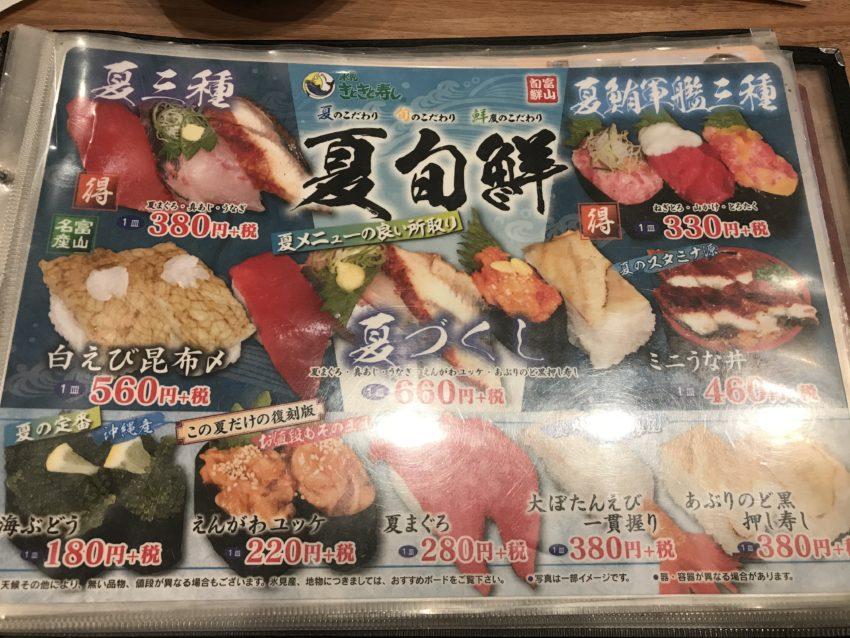 氷見きときと寿司 メニュー