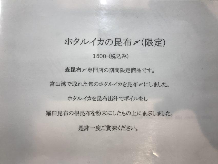 森昆布〆専門店 メニュー