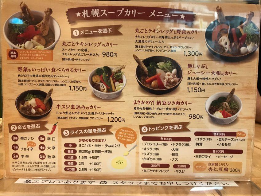 札幌スープカリー荒木商店 メニュー