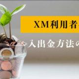 XM入出金方法