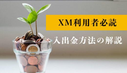 【2021年最新版】XMの入出金方法を詳しく解説