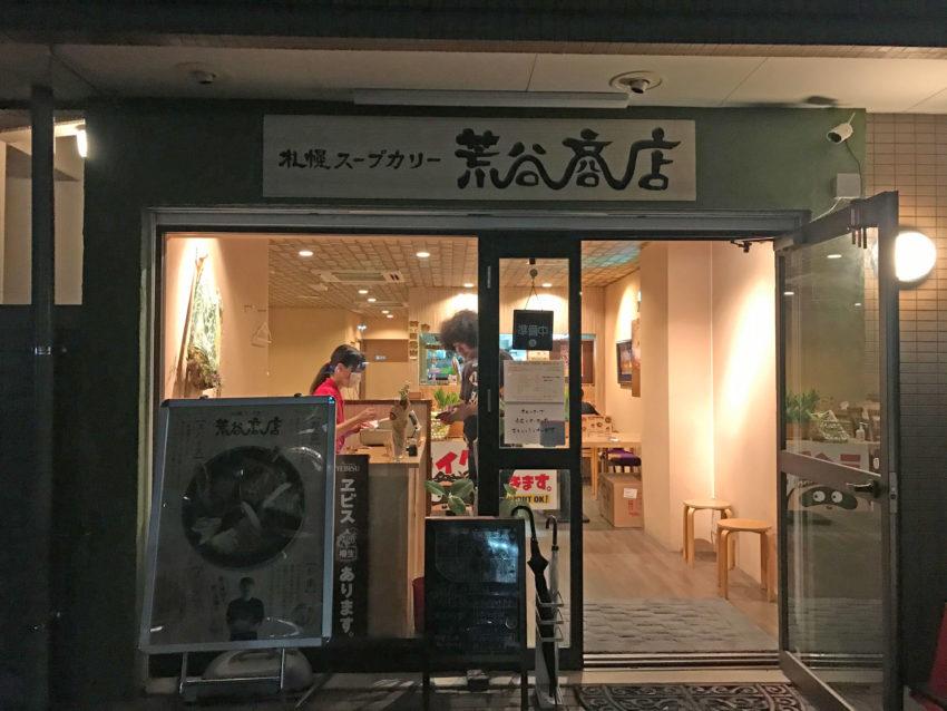 札幌スープカリー 荒木商店