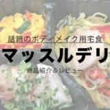 マッスルデリ 商品レビュー