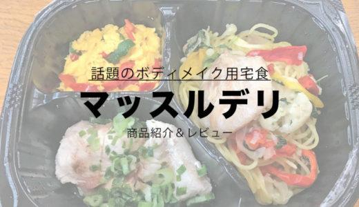 【Muscle Deli(マッスルデリ)】簡単で美味しい糖質制限食!商品紹介&レビュー