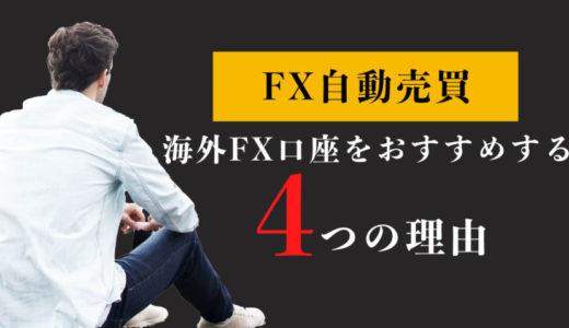 FX自動売買(EA)で海外口座運用をおすすめする4つの理由