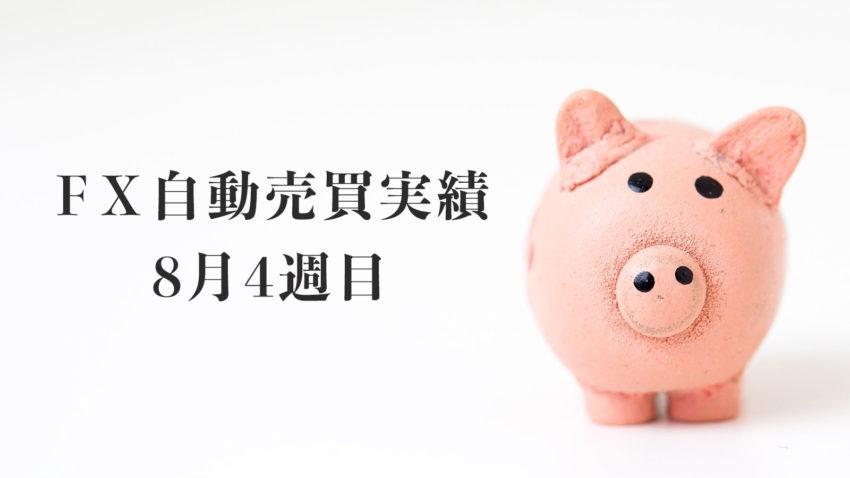 【FX自動売買(EA)運用実績】2020年8月4週目