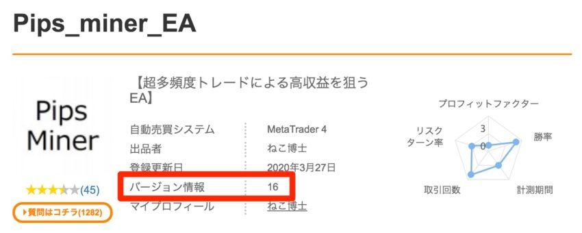 EAバージョンアップ情報