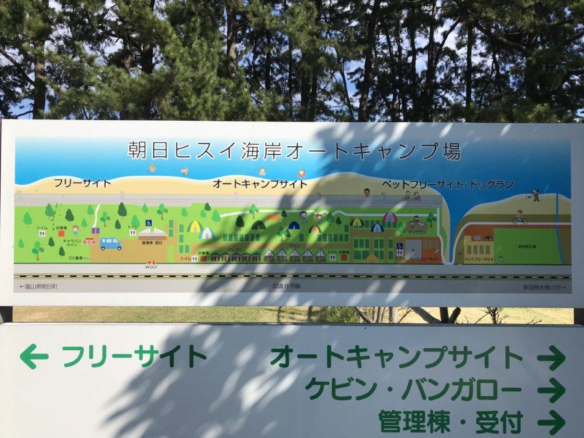 朝日ヒスイ海岸オートキャンプ場 マップ