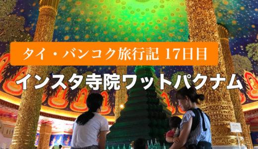 【タイ・バンコク子連れ旅行記17日目】インスタ映え寺院ワットパクナムへ