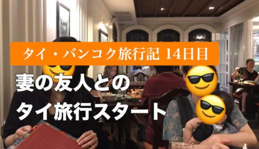 【タイ・バンコク子連れ旅行記15日目】妻の友人と合流してバーンカニタへ