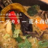 札幌スープカリー荒木商店