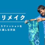 藍染リメイク