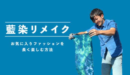 【藍染リメイク】お気に入りの服を生き返らせて長く楽しむ方法