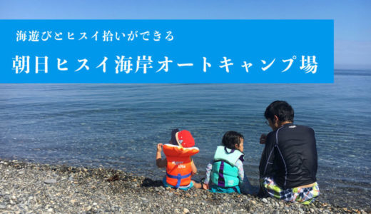 【朝日ヒスイ海岸オートキャンプ場】近場で海遊びができるキャンプ場(富山県下新川郡)