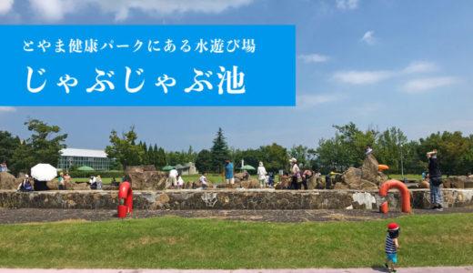 【じゃぶじゃぶ池】とやま健康パーク敷地内にある水遊び場(富山市)