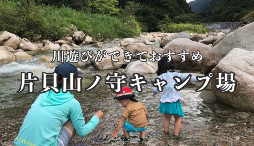 【片貝山ノ守キャンプ場】清流で川遊びができる山のキャンプ場(富山県魚津市)