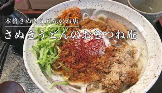 【さぬきうどんのおきつね庵】美味しい本格さぬきうどんが食べられるお店